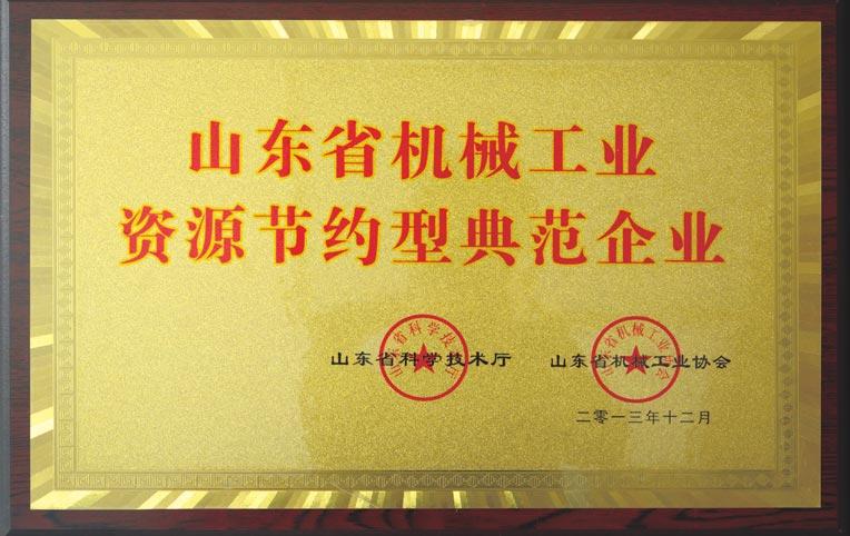 山东省机械工业资源节约型典范企业