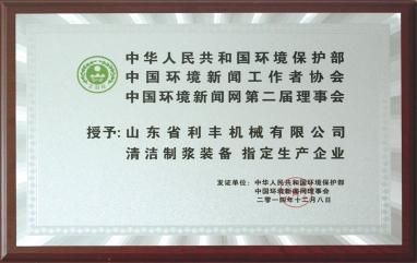 清洁制浆装备指定生产企业