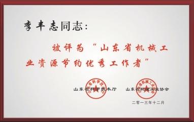 山东省机械工业资源节约优秀工作者