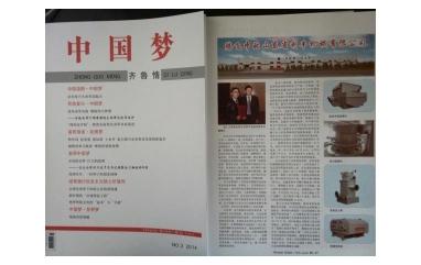 《中国梦.齐鲁情》杂志