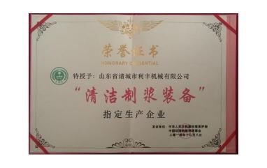 环保部清洁制浆证书
