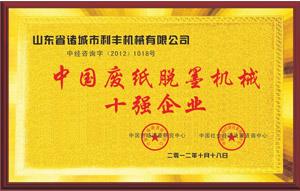 中国废纸脱墨机械十强