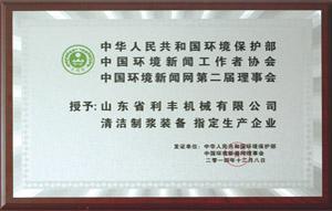 清洁制浆装备指定生产
